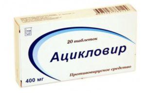 Ацикловир аналоги
