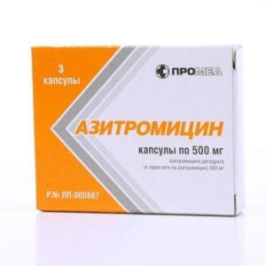 Азитромицин цена