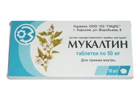 Мукалтин аналоги
