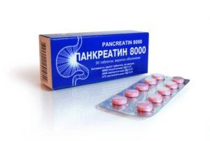 Панкреатин аналоги