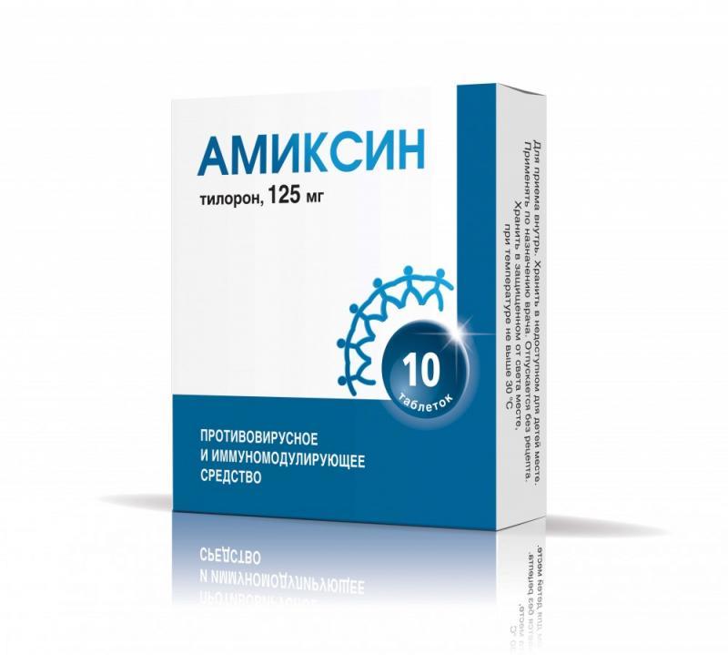 Амиксин 125