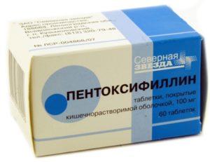 Пентоксифиллин инструкция