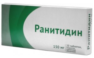 Ранитидин таблетки инструкция