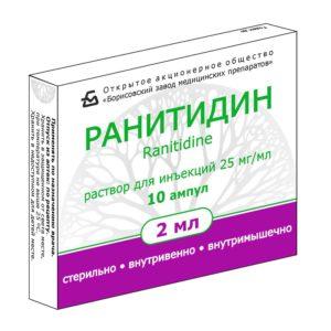 Ранитидин уколы