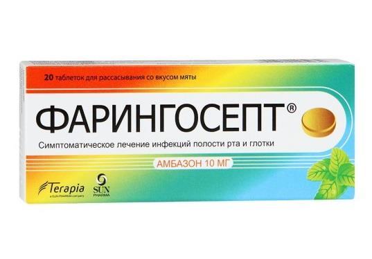 Фарингосепт таблетки