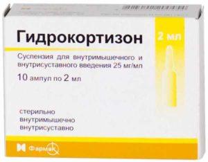 Гидрокортизон уколы