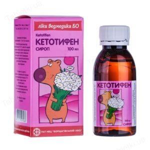 Кетотифен сироп