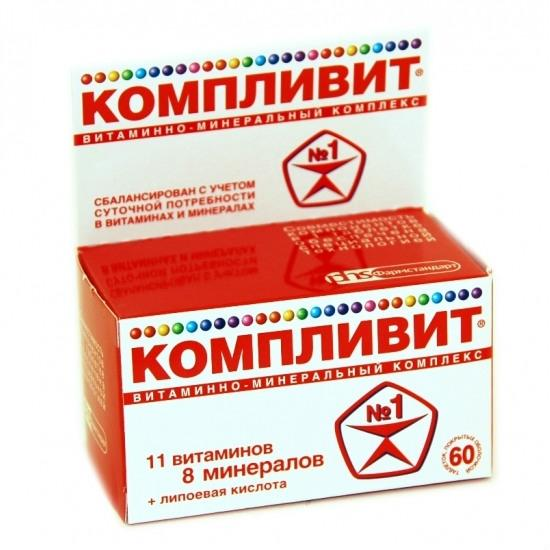 Компливит витамины