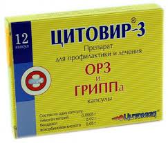 Цитовир капсулы