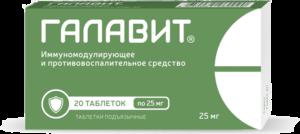 Галавит таблетки