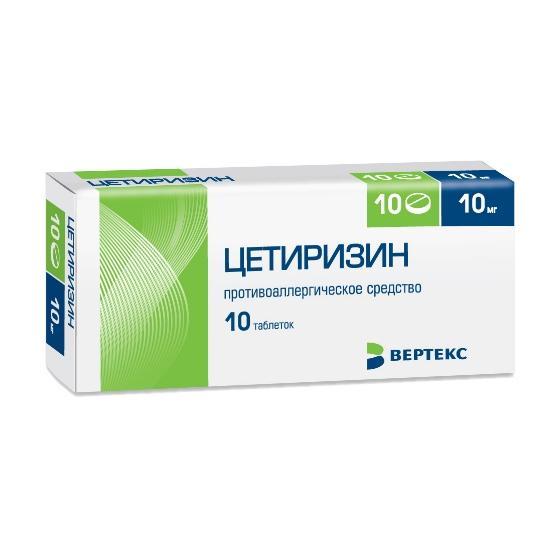 Цетиризин таблетки