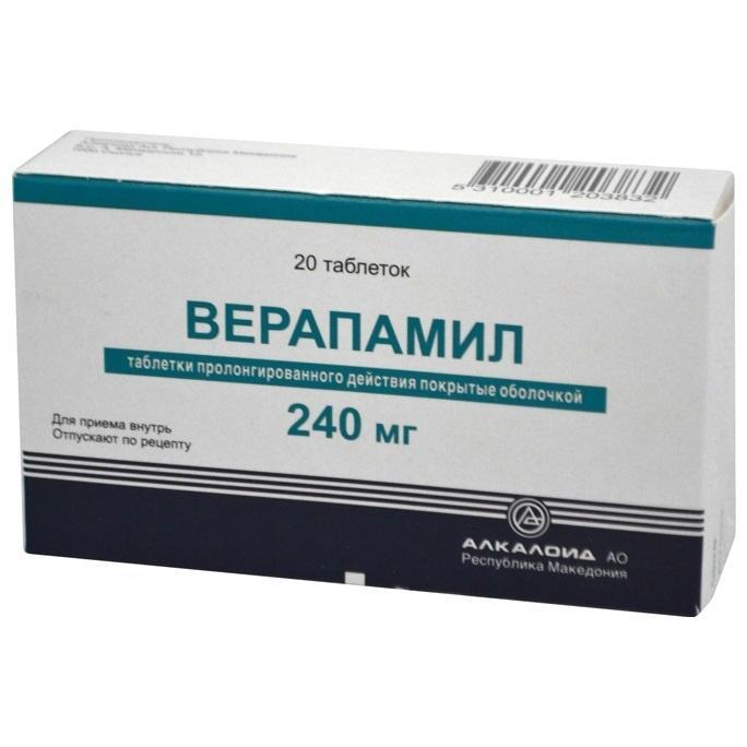 Верапамил таблетки