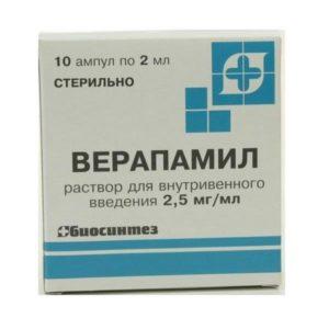 Верапамил уколы