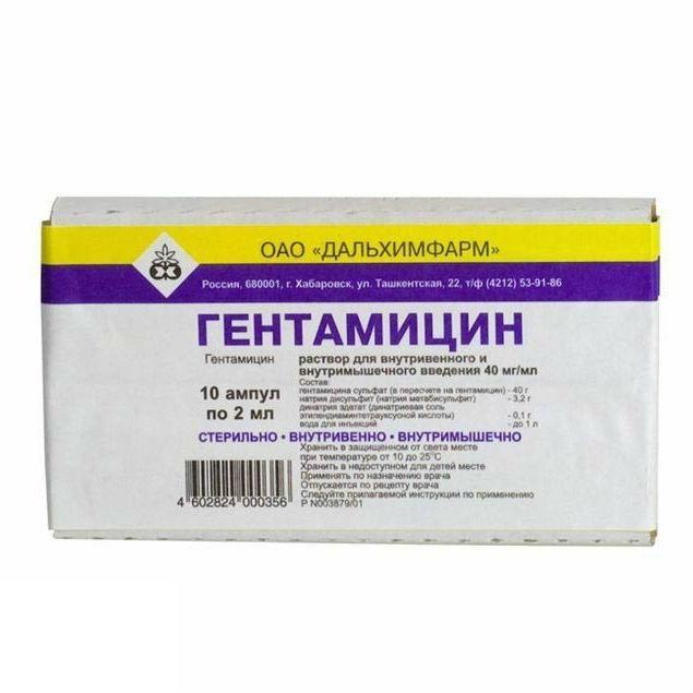 Гентамицин уколы
