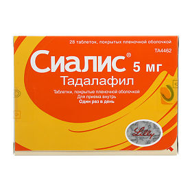 Сиалис 5 таблетки