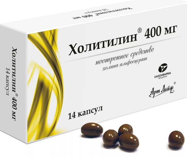Холитилин